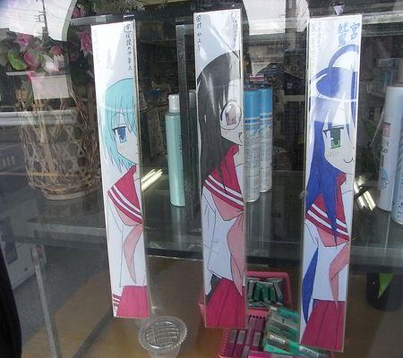 oogiya shop 20081222 005