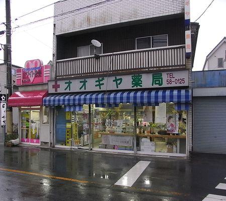 oogiya shop 20081222 rain