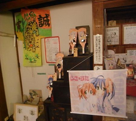 oonishi chaya 20081222 001