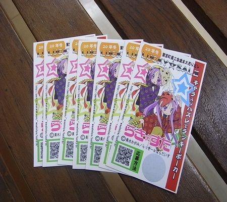 sunkusu washimiya 6chome 20081222 card7