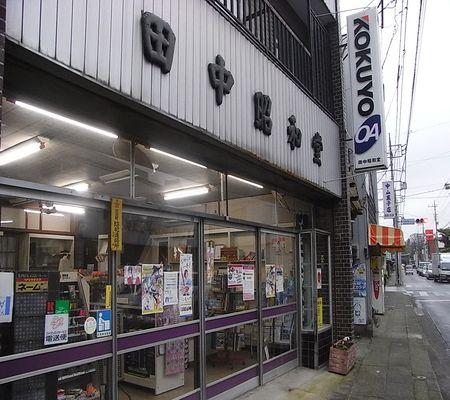 tanaka shouwa dou 20081222 01