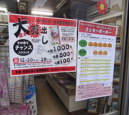 tanaka shouwa dou 20081222 04