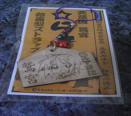 gen tukasa washi suto 20081224