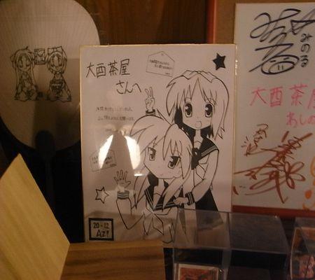 oonishi chaya lucky 04 20081224