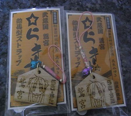 kagami1 sutorapu washimiya 20081231