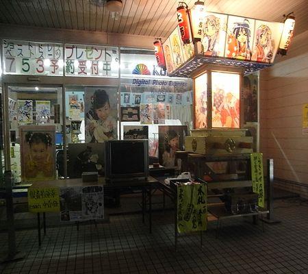 lucky star mikoshi suzue 20081231 01