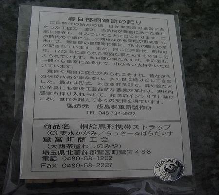 sutorapu 20081231 ura daishi