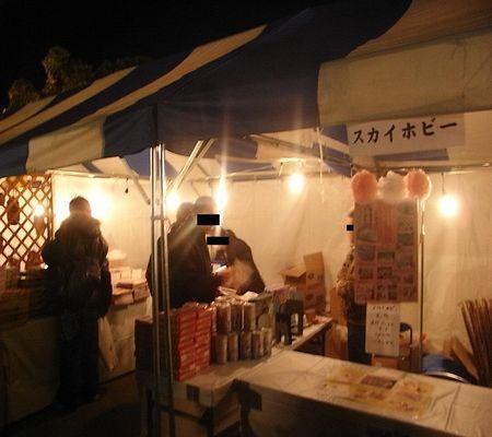 tengudou book 01 20081231