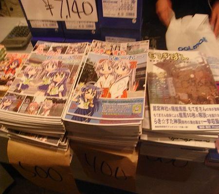 tengudou book 02 20081231