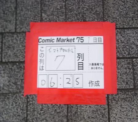 komike75 20081228 007