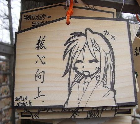 nishi k ema 20090103 tsukasa Q 02