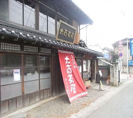 oonishi chaya 20090129 01