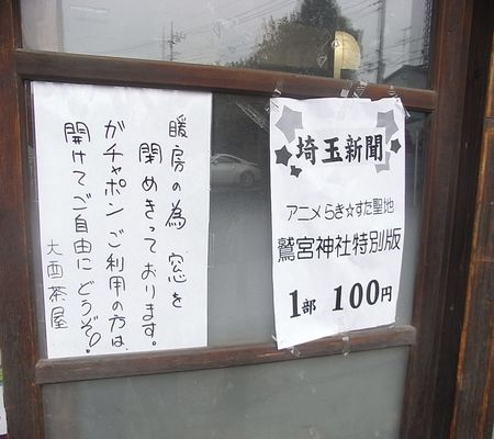 oonishi chaya 20090129 02