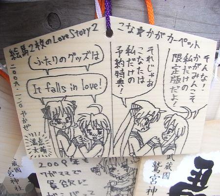 yakaze ema 20090110 2maime