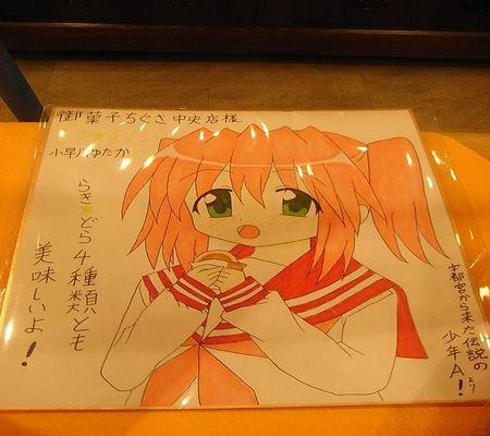 kasukabe chigusa chuou 20090129 03