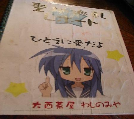 konata jyurei note 20090129