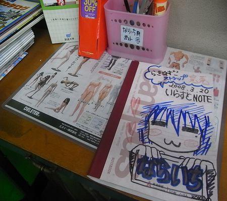 naraichi book 20090129 07