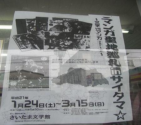 suzue photo 20090129 01