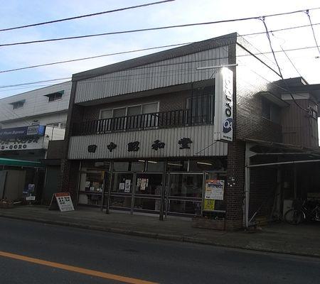 tanaka shouwa 20090129 01