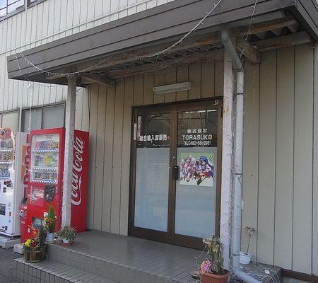 torasuko 20090129 01