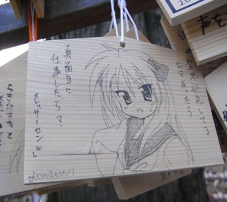 lucky kagami shigoto ema 2009