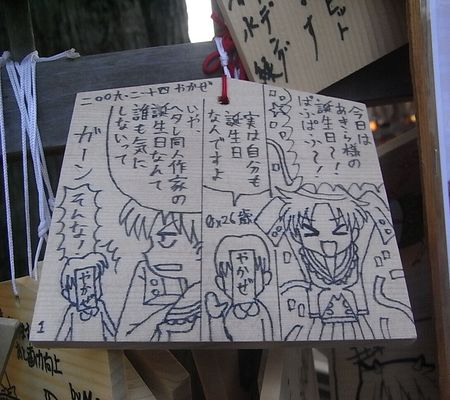 yakaze ema 20090214 1maime