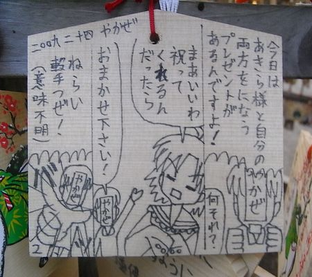 yakaze ema 20090214 2maime