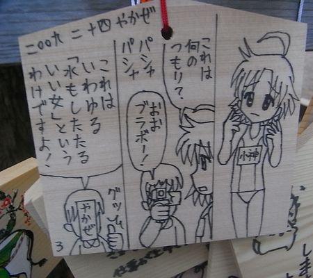 yakaze ema 20090214 3maime