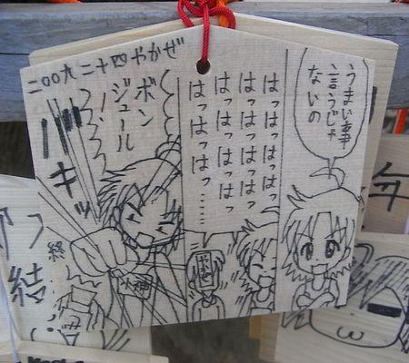 yakaze ema 20090214 4maime