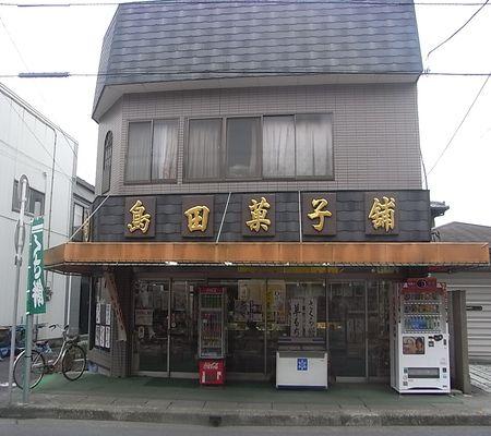 shimada kashiten 20090129 01