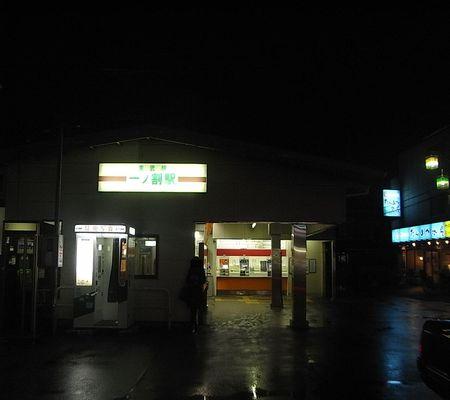 ihinowari sta 20090227 01