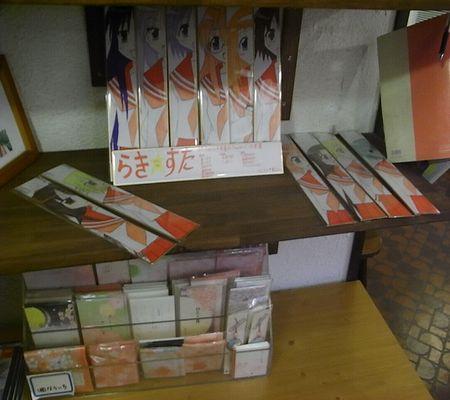 satte ami shop 20090227 02