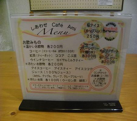 satte ami shop 20090227 09