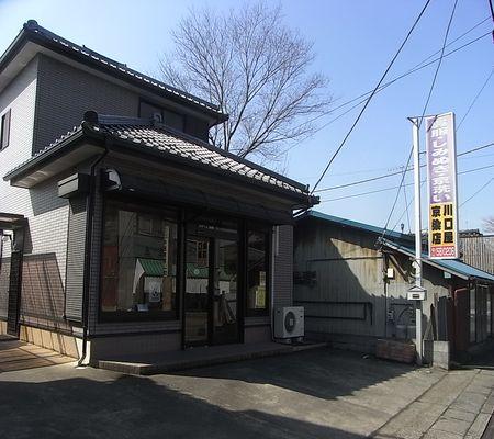 kawaguchi shop 20090305 02