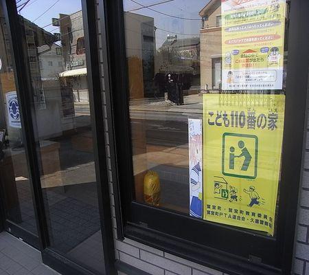 kawaguchi shop 20090305 03