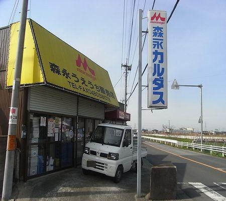 morinaga ueuchi 20090305 02