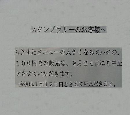 morinaga ueuchi 20090305 03