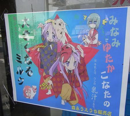 morinaga ueuchi 20090305 04