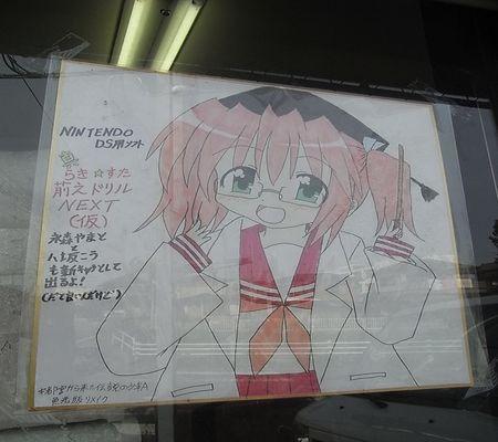 morinaga ueuchi 20090305 07