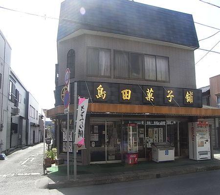 shimadaya washi 20090305 01