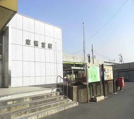 jr higashi washimiya 20090215 01