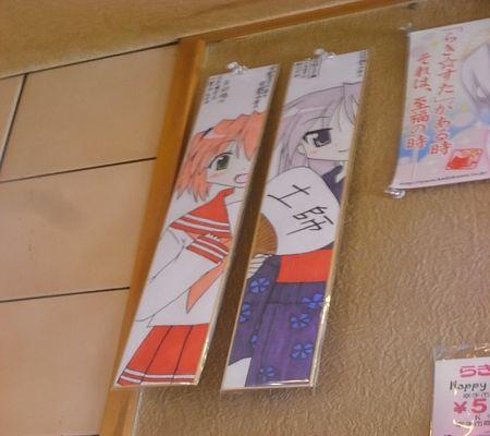 kei aki sushi 20090218 01