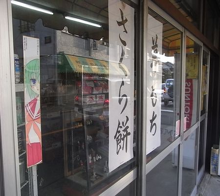 nakayama kashi 20090215 01