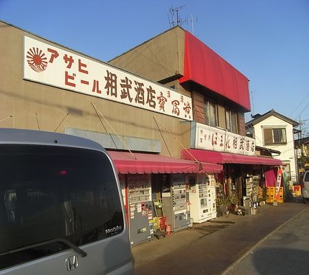 ai take sake 20090218 01