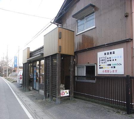 kagura men washi 20090218 01