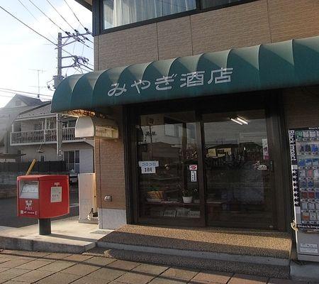 miyagi sake 20090218 01