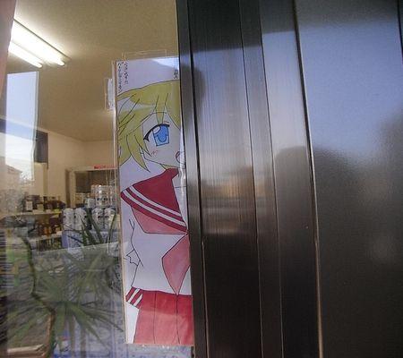 miyagi sake 20090218 02
