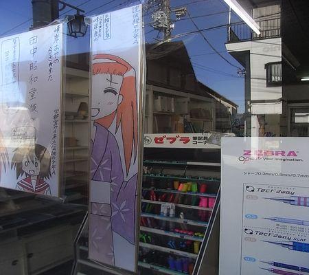tanaka shouwa 20090218 01