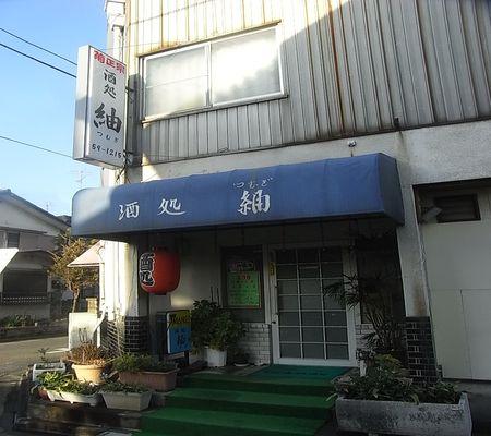 tumugi sake 20090218 01