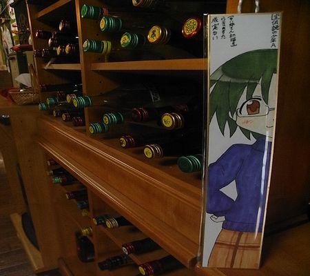 tumugi sake 20090218 03